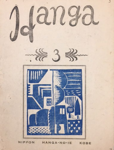 Cover of Hanga