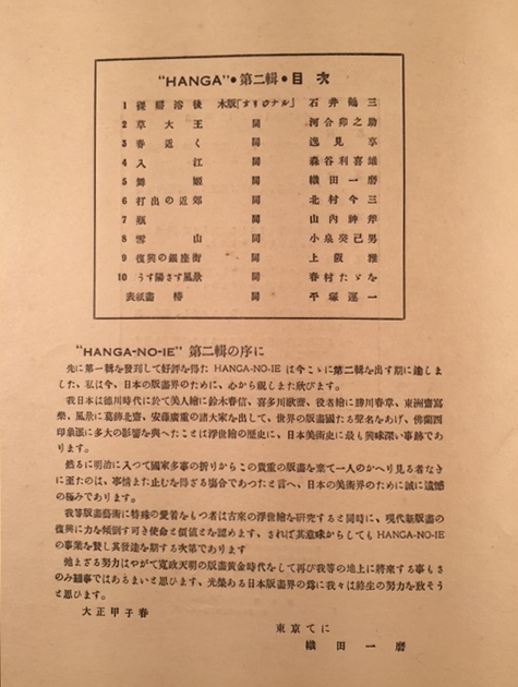 In issues 2 - 4, Yamaguchi's declaration appears (with a Table of Contents) inside  the front and back covers of each folio.