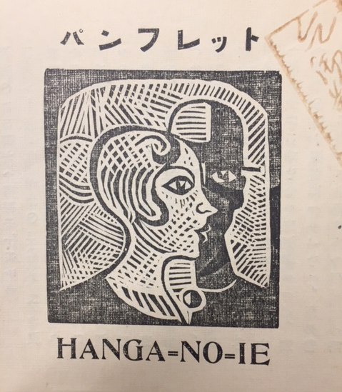 This small pamphlet, printed with Yamaguchi's declaration, was included in the first issue.