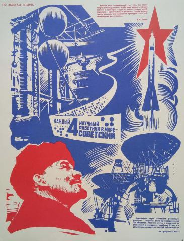 Poster, Following in Lenin's Footsteps