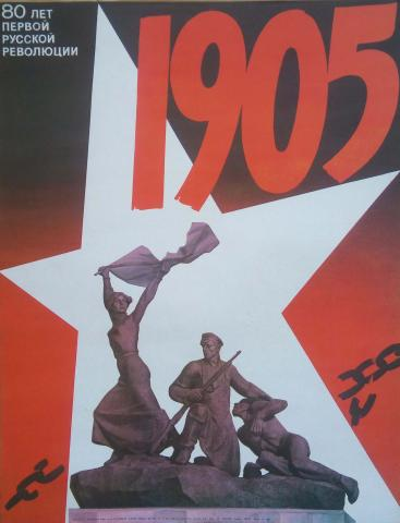 Poster, The 80th Anniversary of the First Russian Revolution
