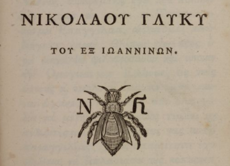Bee from catalog of the Glykys' current stock(1812)