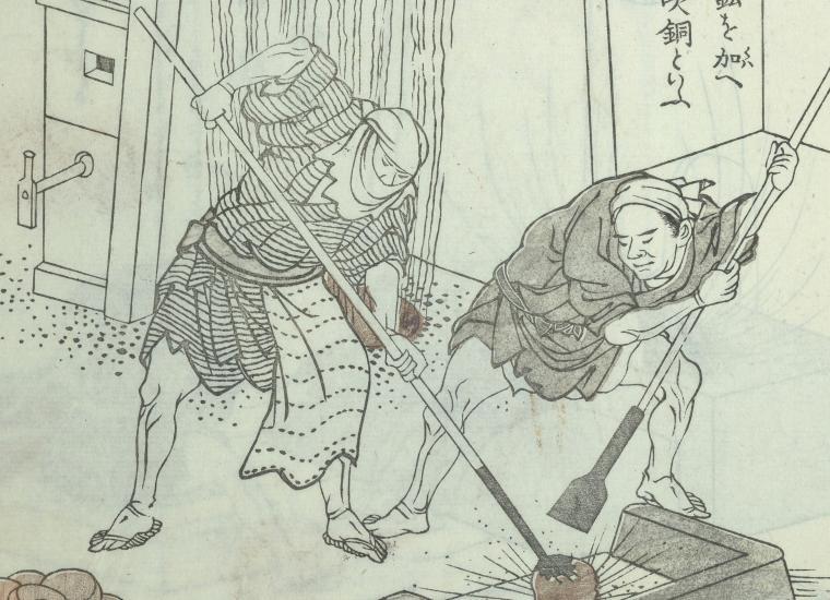 Kodō zuroku