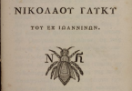 Bee from catalog of the Glykys' current stock (1812)