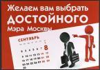 Calendar Flier