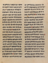 Ethiopic Manuscript Collections Rare Books And Special Collections